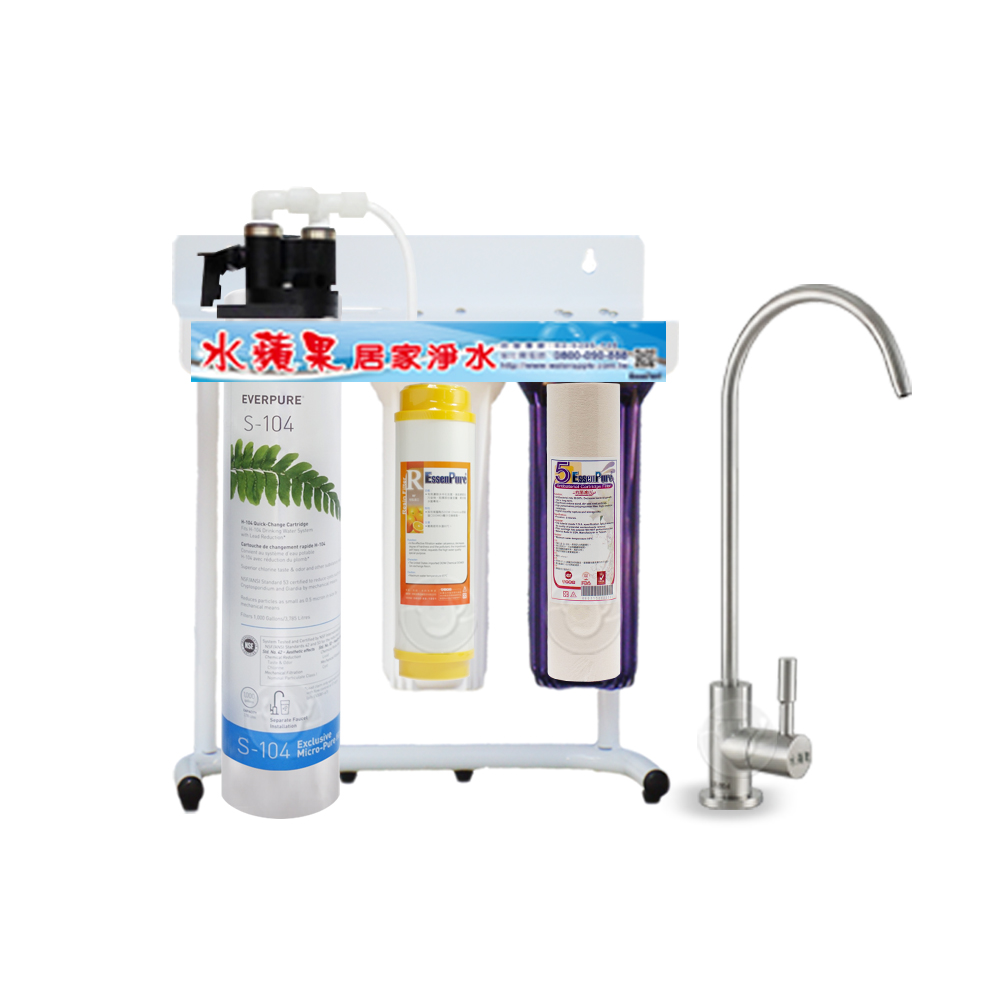 水蘋果公司貨 EVERPURE QL3-S104 三道式淨水器
