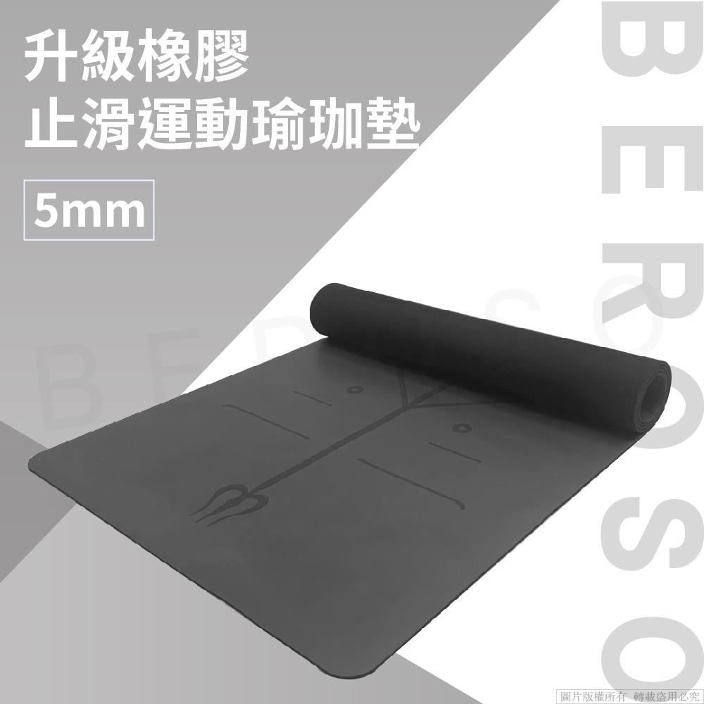 倍麗森 升級橡膠止滑運動瑜珈墊-5mm 曜石黑