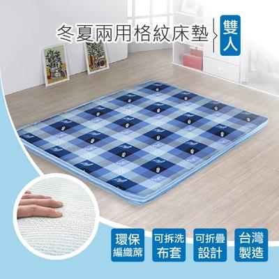 戀戀鄉 格紋藍冬夏兩用床墊-雙人 小資必備 折疊床墊 省時省力