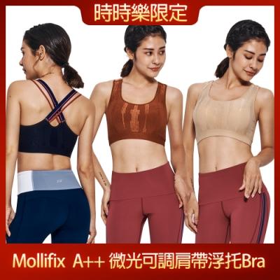 [時時樂] Mollifix 瑪莉菲絲 A++ 微光可調肩帶浮托Bra-任2件9折多款選擇