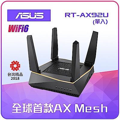 ASUS 華碩 RT-AX92U AX6100 Ai Mesh 三頻 無線路由器(分享器)