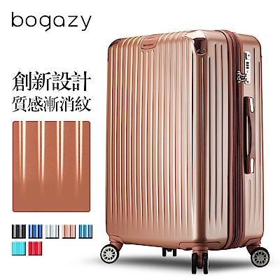 Bogazy 雪之奇蹟II 29吋PC可加大磨砂霧面行李箱(玫瑰金)