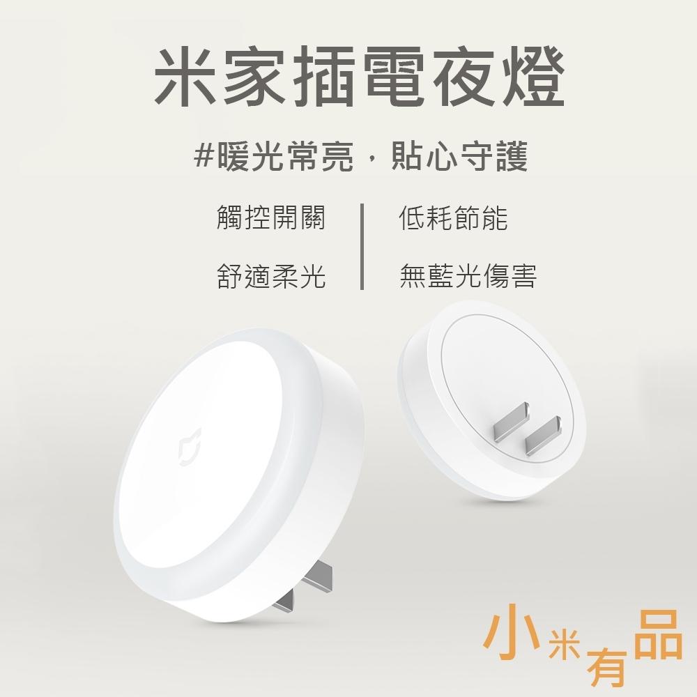 【小米有品】米家插電夜燈 LED節能燈 小夜燈