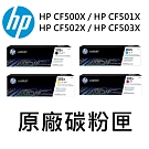 HP-CF500X-CF501X-CF502X-CF503X-原廠高印量碳粉匣-四色一組
