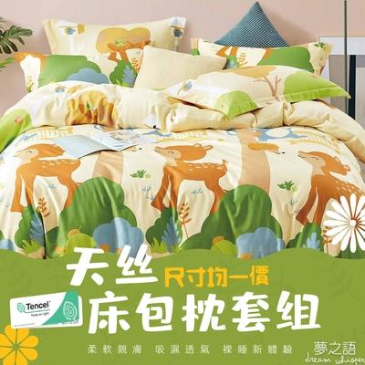 (限時下殺)夢之語 頂級天絲床包枕套組 單/雙/加/均一價 (多款任選)