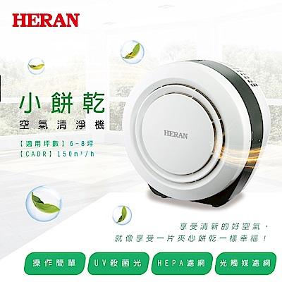 結帳9折 HERAN禾聯 6-8坪 UV抑菌空氣清淨機 HAP-150Z1