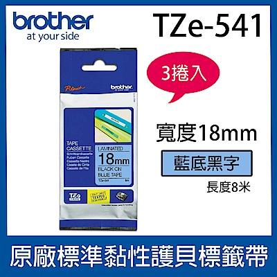 【3入組】brother 原廠護貝標籤帶 TZe-541 (藍底黑字 18mm)