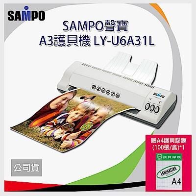 【組合】SAMPO A3冷熱雙功護貝機 (LY-U6A31L) + A4護貝膠膜