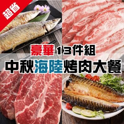 【上野物產】超新鮮中秋海陸烤肉組