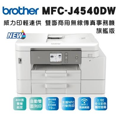 Brother MFC-J4540DW 威力印輕連供 商用雙面網路雙紙匣傳真事務機