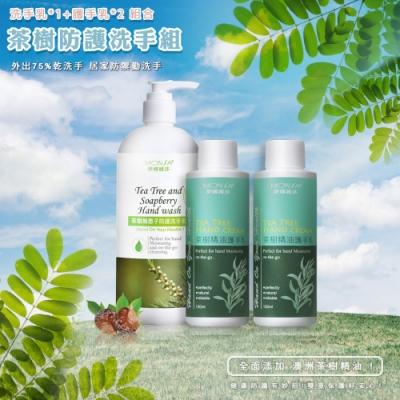 MONSA 茶樹無患子防護洗手乳500ML*1+茶樹精油護手乳100ML*2 組合