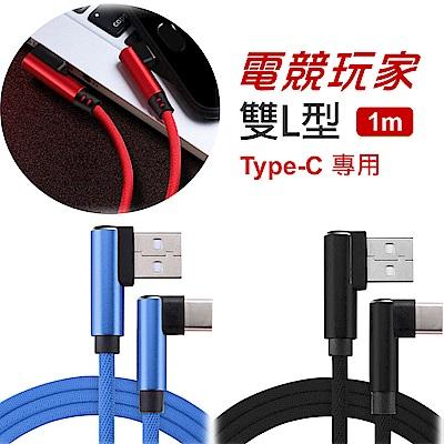 電競手遊專用雙L型尼龍編織快速傳輸充電線 (Type-C/1m)