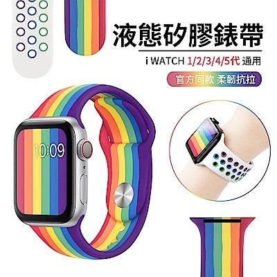 ANTIAN 彩虹液態矽膠運動錶帶