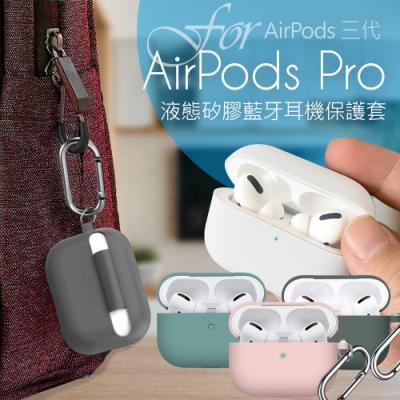 NISDA for AirPods Pro 藍芽矽膠輕薄型保護套