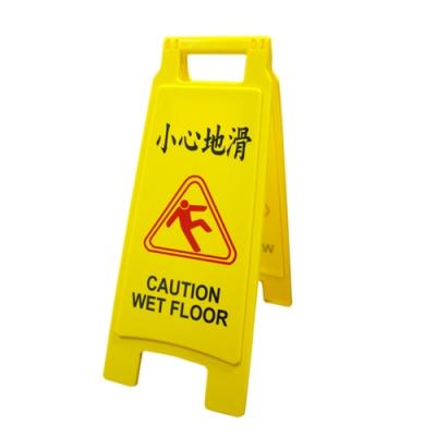 WIP台灣聯合 直立警示牌-小心地滑
