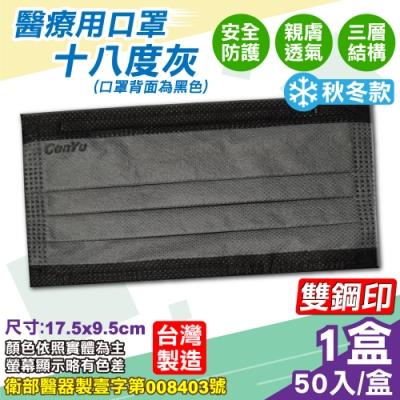 涔宇 醫療口罩(雙鋼印)-撞色系列(十八度灰)(秋冬款)-50入/盒