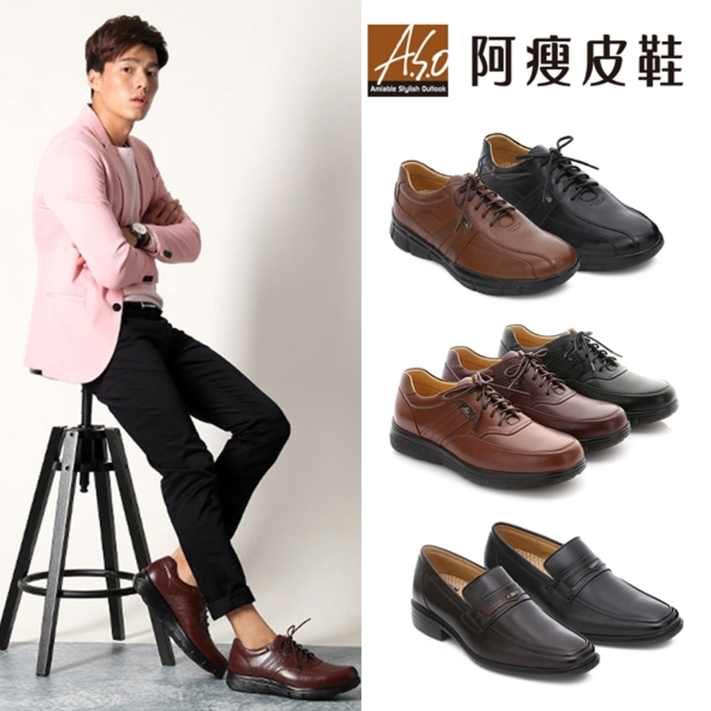 A.S.O-型男精選全真皮氣墊休閒鞋(5款任選)