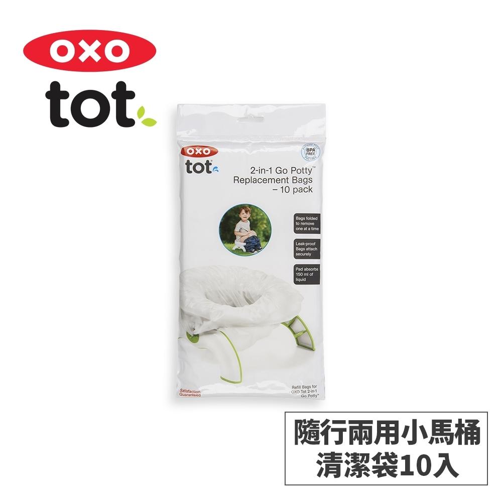 美國OXO tot 隨行兩用小馬桶-清潔袋(10入)
