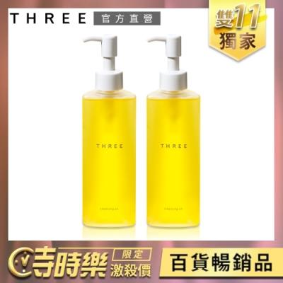 買1送1▼(即期品) THREE 肌能潔膚油185mL (效期至2021/09)
