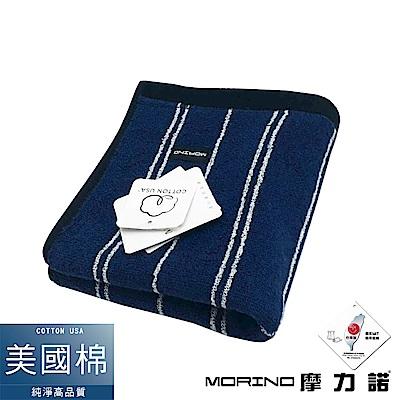 MORINO摩力諾 美國棉前漂色紗條紋毛巾- 深藍