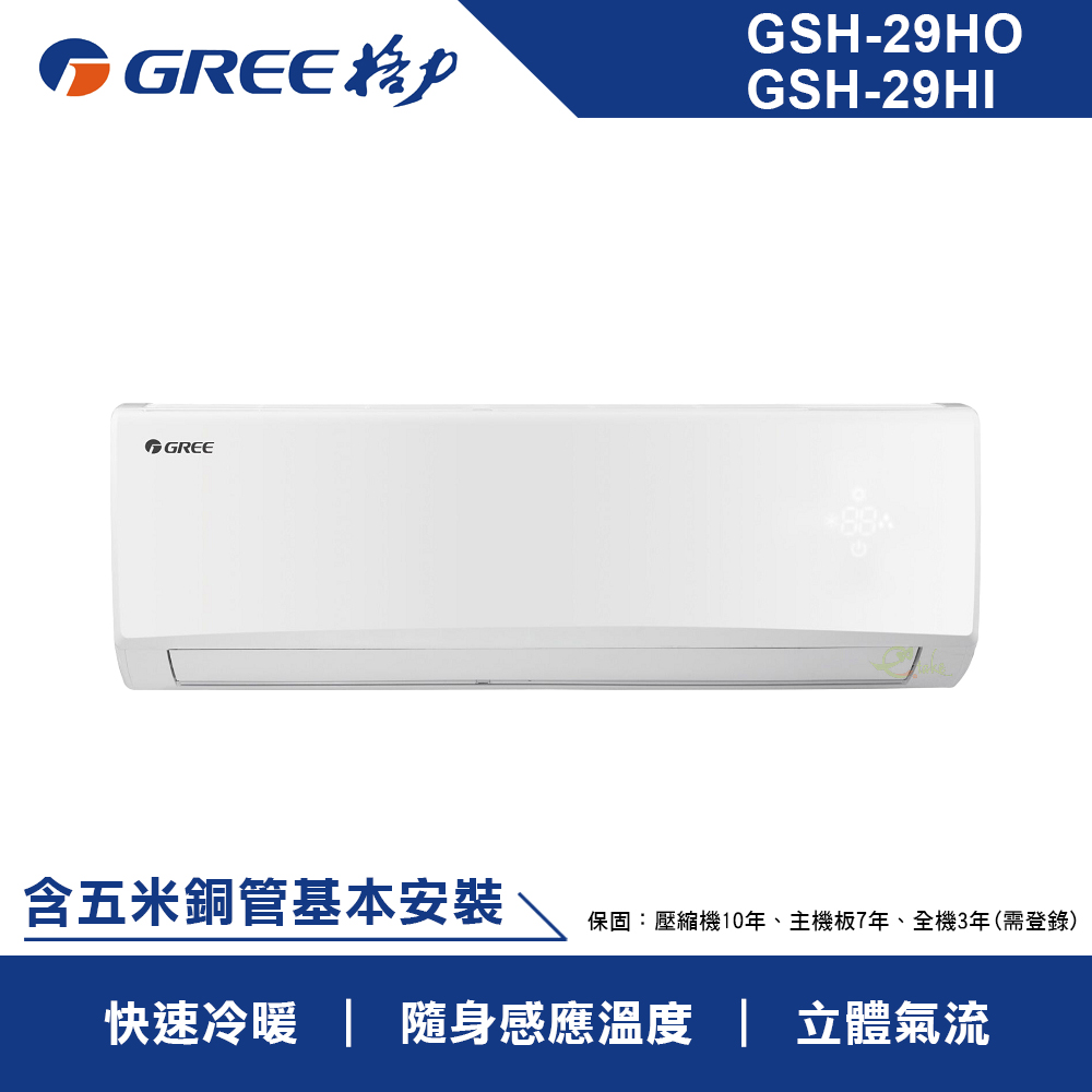 [無卡分期12期]格力4-6坪變頻冷暖一對一分離式 GSH-29HO/GSH-29HI