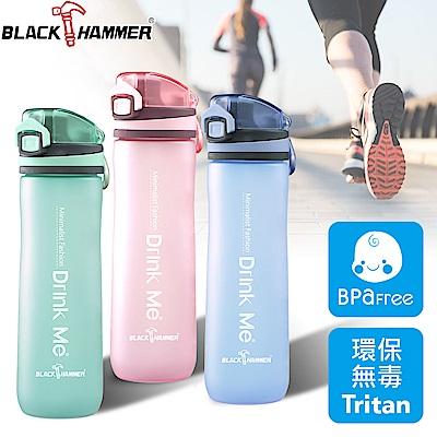 [超值3件組 平均166/件]義大利BLACK HAMMER Tritan彈跳運動瓶660ML-顏色可選