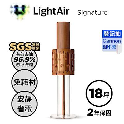 [時時樂限定]LightAir IonFlow 50 Signature PM2.5 免濾網精品空氣清淨機