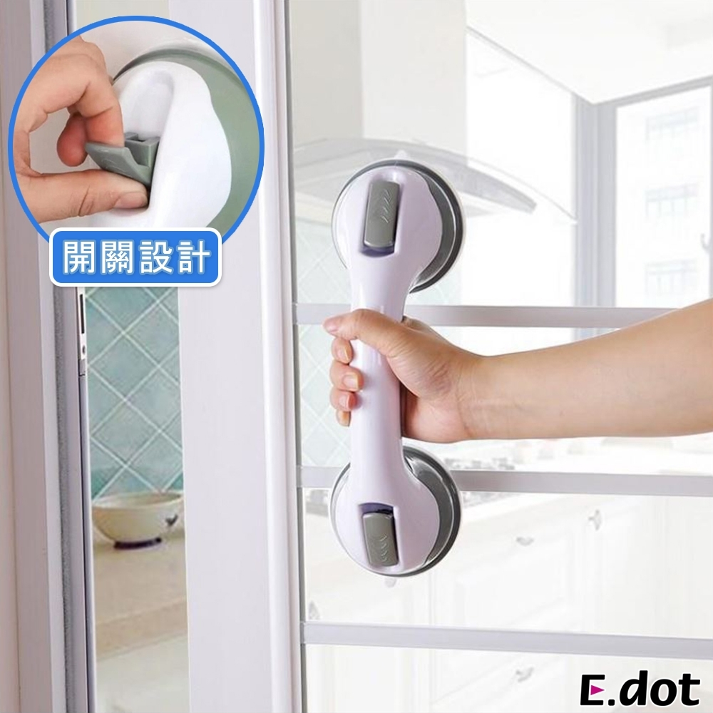 E.dot 吸盤式浴廁防滑安全扶手
