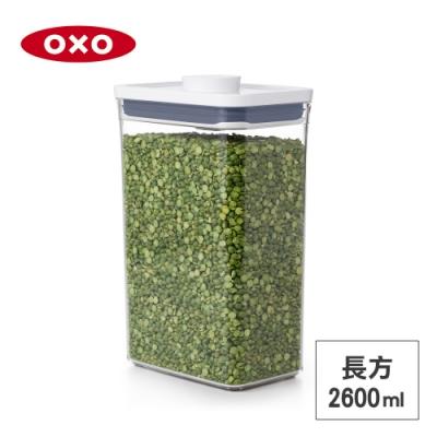 美國OXO POP AS長方按壓保鮮盒2.6L(快)