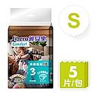 麗貝樂 嬰兒紙尿褲 體驗包3號(S 5片)