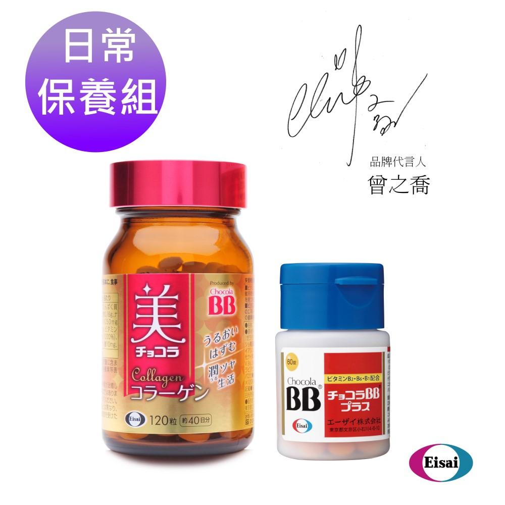 日本 Eisai衛采 Chocola BB 膠原錠+Plus 60錠 各1瓶