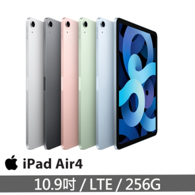 2020 Apple iPad Air 4 10.9吋 256G LTE 平板電腦