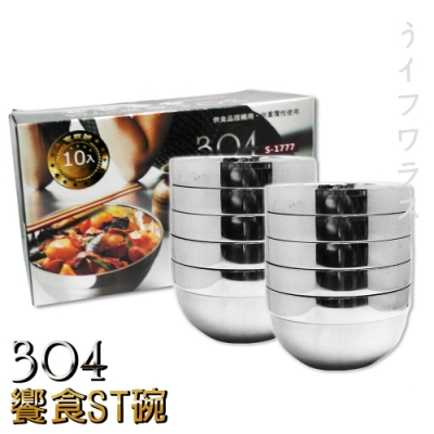 饕食 #304ST碗14cm-10入