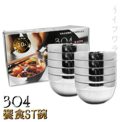 饕食 #304ST碗18cm-10入