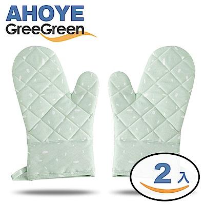 GREEGREEN 白雪紛飛 棉質隔熱手套 兩入組(水綠色)
