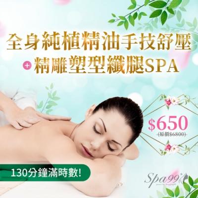 (台北)全身純植精油手技舒壓與精雕塑型纖腿SPA(禾漾SPA會館)