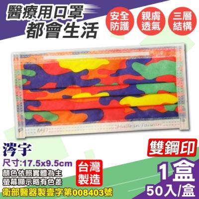 涔宇 醫療口罩(雙鋼印)(都會生活)-50入/盒