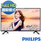 [無卡分期-12期]PHILIPS飛利浦50吋FHD液晶顯示器+視訊盒50PFH4082