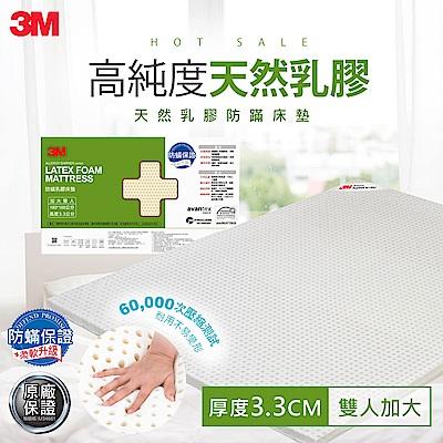 3M 天然乳膠防蹣床墊-雙人加大(附可拆卸可水洗防蹣床套)(加碼送防蹣枕心*2)