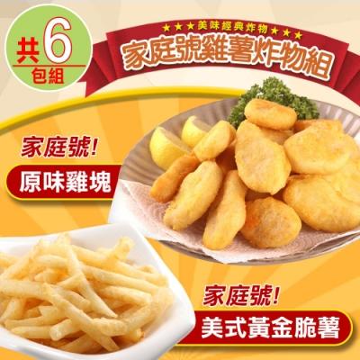【愛上美味】家庭號雞薯炸物6包組(黃金脆薯x3+原味雞塊x3)