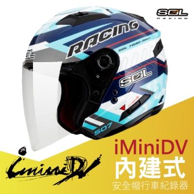 【iMiniDV】SOL+DV SO-7 極速先鋒 內建式 安全帽 行車紀錄器/藍/灰白藍