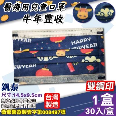 釩泰 兒童醫療口罩(牛年豐收)-30入/盒