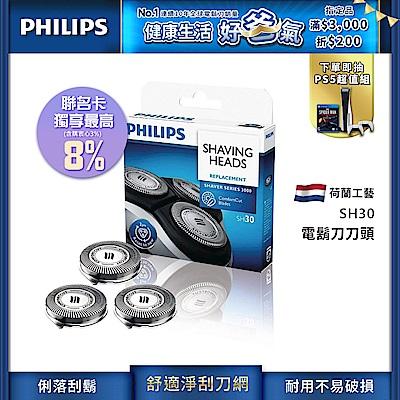 PHILIPS飛利浦 SH30 電鬍刀替換刀頭(快速到貨)