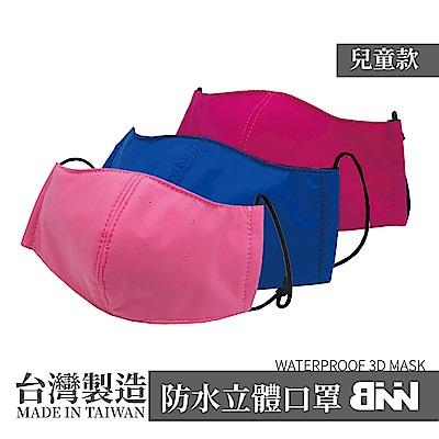 斌瀛x BININ防水立體口罩 台灣製造 兒童款(隨機出貨 三入組)