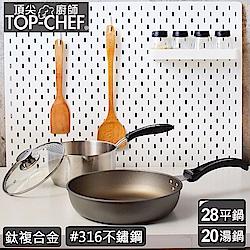 頂尖廚師 鈦合金頂級中華不沾平底鍋28公分+316不鏽鋼雪平鍋20公分