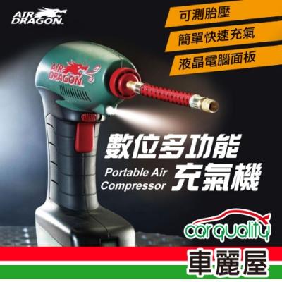 【Air Dragon】升級版數位多功能充電氣機