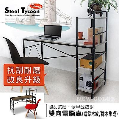 【鋼鐵力士】雙向層架式電腦桌120x48x70