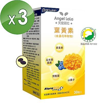 Angel LaLa 天使娜拉 Kemin葉黃素複方軟膠囊(30粒/瓶x3瓶)