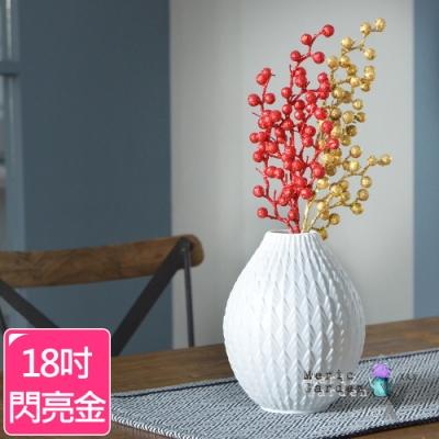 【Meric Garden】北歐仿真金色閃粉果枝_18吋(1入/組)