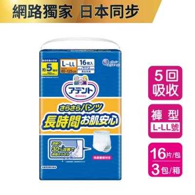日本大王 Attento長時間膚適安心褲型5回吸收_男女共用L-LL_16片/包(3包/箱)箱購